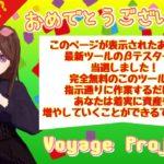 Voyage Projectという無料オファーは詐欺?稼げる副業なのか?を徹底検証した結果