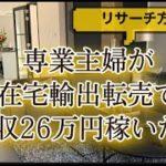 【eBay輸出】専業主婦が在宅輸出転売で月収26万円稼いでいるリサーチ方法