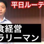 【ルーティン動画】副業サラリーマン 飲食経営サラリーマン 平日編2
