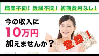 【副業系】今の収入に10万円?登録してみた!