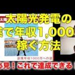 【必見!これで達成できる!】太陽光発電の副業で年収1,000万円稼ぐ方法(前編)040-1