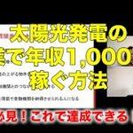 【必見!これで達成できる!】太陽光発電の副業で年収1,000万円稼ぐ方法(中編)040-2