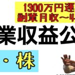 【1300万円運用中 初中級副業トレーダー】先週の副業収益公開
