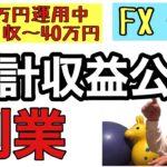 【1300万円運用中 初中級副業トレーダー】2020年週間収益公開