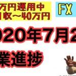 【1300万円運用中 初中級副業トレーダー】2020年7月2日米国ETF・FX進捗報告