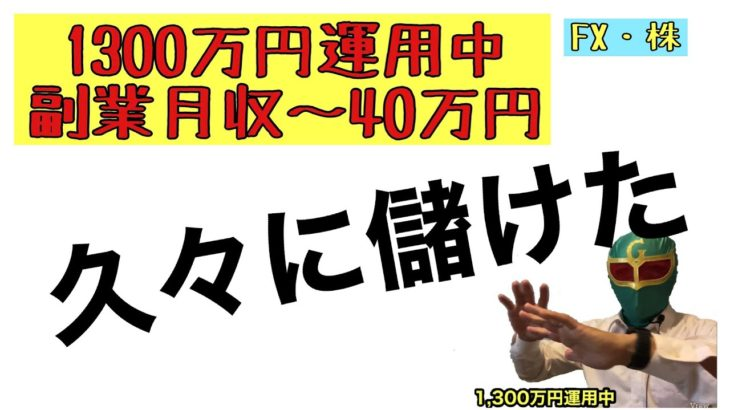 【1300万円運用中 初中級副業トレーダー】7月21日副業(米国ETF・FX)進捗報告