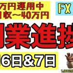 【1300万円運用中 初中級副業トレーダー】7月6日&7日米国ETF・FX進捗