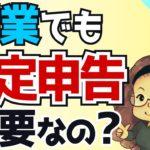 【少額の副業】副業でも確定申告は必要? 20万円以内なら申告不要はウソ!?