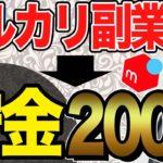 メルカリ副業から貯金200万!手堅く脱サラ→年商2000万