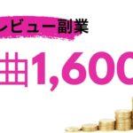 【2020年現実的副業】 音楽を聴きながらお金を稼ぐ方法(学生可、家でできる仕事)一曲あたり1,600円!!