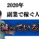 【2020年】副業の「コミュニティ化」による弊害について