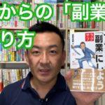 21 冊目『サラリーマンを「副業」にしよう」俣野成敏さんの新刊に登場!社外人事部長的起業物語!