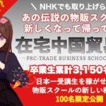 鈴木正行 在宅中国貿易3.0という無料オファーは詐欺?稼げる副業なのか?を徹底検証した結果