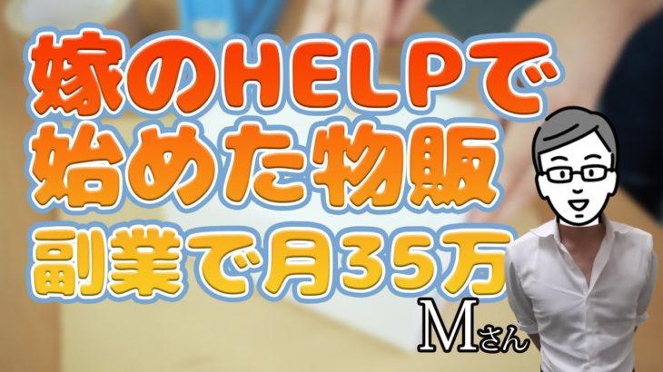 【物販副業で35万円】妻のHELPで始めた物販!夫婦で稼ぐスクール生