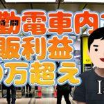 【通勤時間往復3時間の有効活用】隙間時間に稼ぐ!通勤電車内で物販利益50万円のIさん