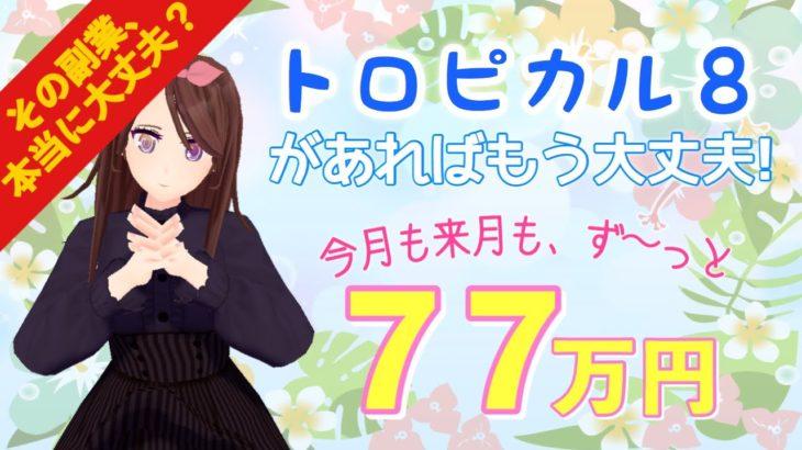 【毎月77万円】トロピカル8という無料オファーは詐欺?稼げる副業なのか?を徹底検証した結果