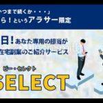 B-SELECT(ビーセレクト) 評判 評価 口コミ 返金 レビュー 稼げる 詐欺