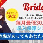 岡本浩典 Bridge(ブリッジ)という無料オファーは詐欺?稼げる副業なのか?を徹底検証してみた結果