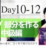 【DAY10-12】プログラミング初心者が副業で稼げるのか【Web制作入門】