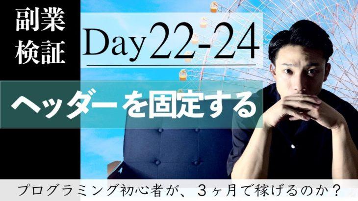 【DAY22-24】プラグラミング 初心者が副業で稼げるのか?【Web制作入門】