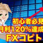 【加藤タカ】 FX コピートレード 詐欺 返金 レビュー 評価 暴露 検証