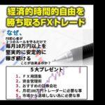 芳賀義隆 経済的時間的自由を勝ち取るFXトレード 詐欺 返金 レビュー 評価 暴露 検証