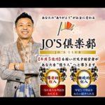【仏ジョー】JO'S CLUB(JO'S倶楽部)詐欺 返金 レビュー 評価 暴露 検証