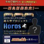 久保優太 Project Horos(プロジェクトヒーローズ) 詐欺 返金 レビュー 評価 暴露 検証