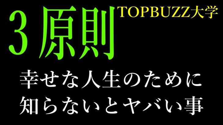 【TOPBUZZ大学】幸せな人生の3原則【サラリーマン副業・バズビデオ・トップバズ】