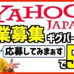 YAHOO JAPANが副業募集!!ギグパートナーになって月5万円!!応募してみまぁす…