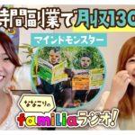 familiaラジオ★第2話 副業で1日2時間で130万円のスーパーサラリーマン マインドモンスター登場!!