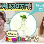 familiaラジオ★第3話 エリートOLが脱サラ!副業で月収30万円!?