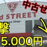 【副業・せどり】一撃◯万円 セカンドストリートさんでまた見つけた商品紹介でーす。モノレート 無くなったのでkeepaで解説もしてるよ。やっぱり中古商品は利益率がいいよね。