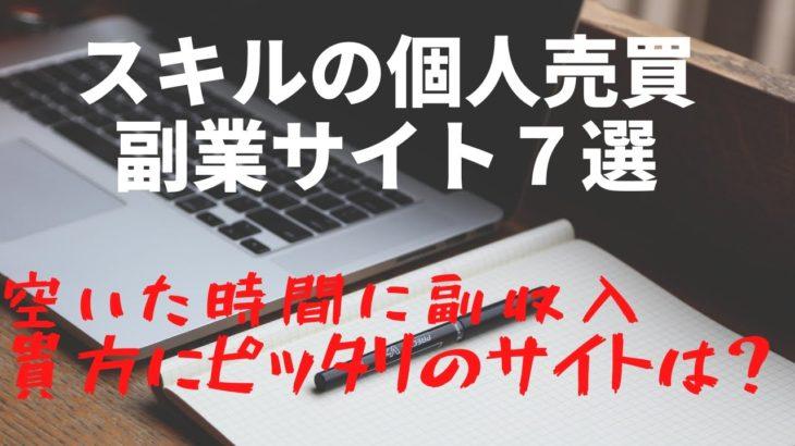 【副収入】副業サイト7選 空いた時間に副収入【副業】