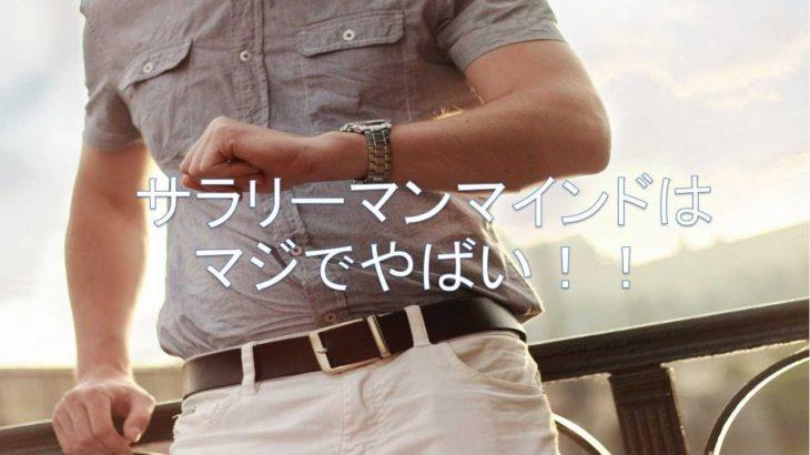 【副業】【マインド】サラリーマンマインドはマジでやばい!