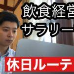 【副業】飲食経営サラリーマンの気になる休日の過ごし方は?ルーティン動画 第4弾!
