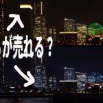 【動画で副業】夜景動画の撮り方 稼ぐための動画撮影テクニック フォトストックで売れるために