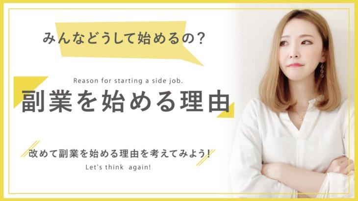 【 副業 】初めての副業・副業で稼ぐ 前にどうして副業するのか考えよう!【 副業を始める理由