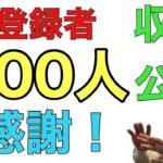 ㊗チャンネル登録者数500人突破!ありがとうございます😁週間副業収益公開