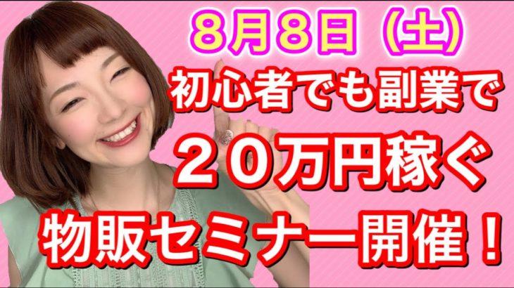 【お知らせ】初心者でも副業で20万円稼ぐ物販セミナー開催!【女性限定】