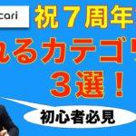 【メルカリ 副業】メルカリ 7周年で分った売れるカテゴリー3選!【初心者必見】