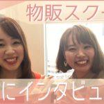 【元アムウェイガチ組】物販スクール講師にインタビュー♡(起業/副業)