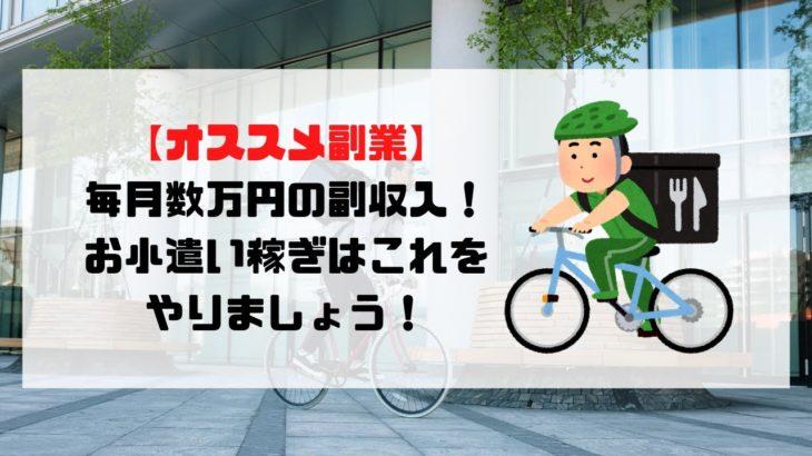 【オススメ副業】毎月数万円の副収入!お小遣い稼ぎはこれをやりましょう!