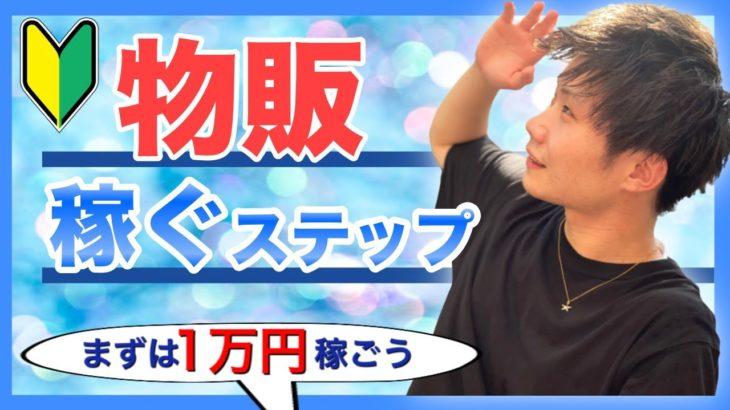 【物販ビジネス】初心者が1円から1万円稼ぐステップ!