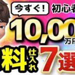 【メルカリ無料で稼ぐ】今すぐ1万円稼げる無料仕入れ7選