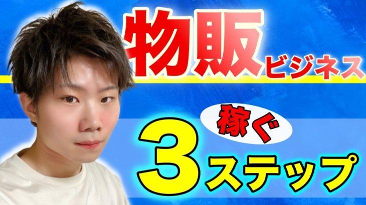 【物販初心者】物販で10万円以上稼ぐ方法【物販 稼ぐ コツ】
