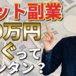 ネットで副業10万円稼ぐってカンタン?【普通にすごい】