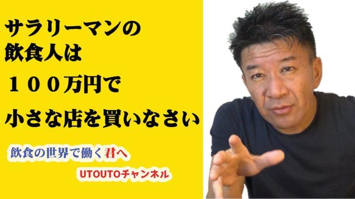 【副業開店】サラリーマンの飲食人は100万円で小さな店を買いなさい