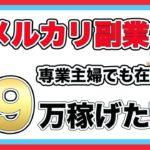 【メルカリで稼ぐ/実績者インタビュー】専業主婦でも在宅で19万円稼げた理由