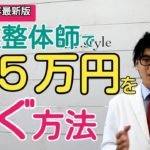 【2020年最新】今すぐ始められる「副業整体師で月5万円」を稼ぐ方法【超入門編】